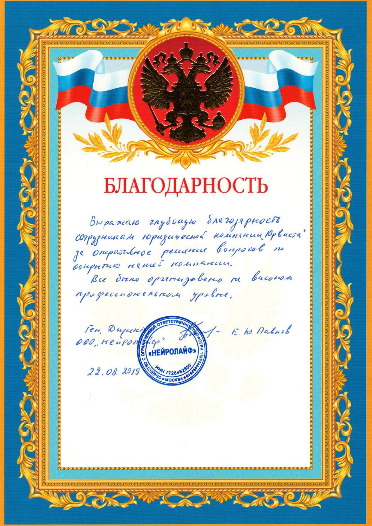 российская газета юридические консультации